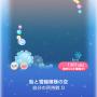 ポケコロガチャ冬姫のお誕生日(004飴と雪輪模様の空)