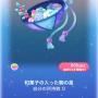 ポケコロガチャ冬姫のお誕生日(009和菓子の入った鞠の星)
