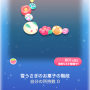 ポケコロガチャ冬姫のお誕生日(014雪うさぎのお菓子の階段)