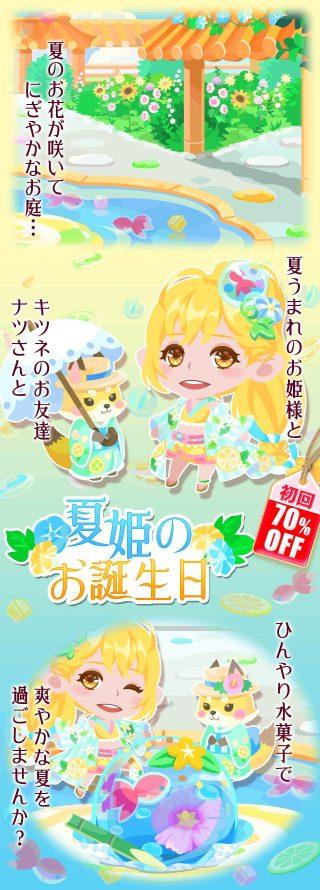 ポケコロガチャ夏姫のお誕生日(お知らせ)