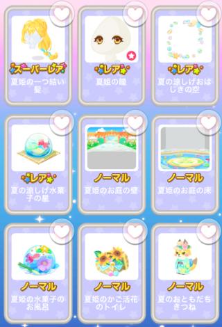 ポケコロガチャ夏姫のお誕生日(中身一覧1)