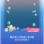 ポケコロガチャ夏姫のお誕生日(003夏の涼しげおはじきの空)