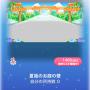 ポケコロガチャ夏姫のお誕生日(005夏姫のお庭の壁)