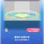 ポケコロガチャ夏姫のお誕生日(006夏姫のお庭の床)