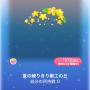 ポケコロガチャ夏姫のお誕生日(010夏の練りきり細工の丘)