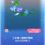 ポケコロガチャ夏姫のお誕生日(011つる巻く朝顔の階段)