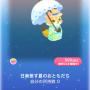 ポケコロガチャ夏姫のお誕生日(012日傘差す夏のおともだち)