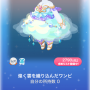 ポケコロガチャ天空の町ミヌレ(ファッション002煌く雲を織り込んだワンピ)