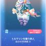 ポケコロガチャ天空の町ミヌレ(ファッション009トルマリンを纏う旅人)