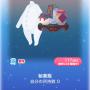 ポケコロガチャ幽玄の反魂香(010秘薬瓶)