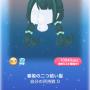 ポケコロガチャ春姫のお誕生日(001春姫の二つ結い髪)