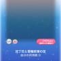 ポケコロガチャ春姫のお誕生日(004沈丁花と雪輪紋様の空)