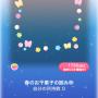 ポケコロガチャ春姫のお誕生日(013春のお干菓子の囲み枠)