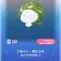 ポケコロガチャ柴わんこの和雑貨店(006てぬぐい・柴だらけ)