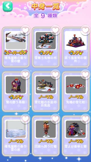 ポケコロガチャ椿鬼屋敷の垂り雪(インテリア中身一覧)