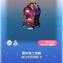 ポケコロガチャ椿鬼屋敷の垂り雪(インテリア004鷽の憩う鳥籠)
