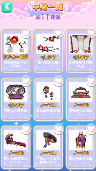 ポケコロガチャ椿鬼屋敷の垂り雪(コロニー中身一覧1)