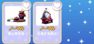 ポケコロガチャ椿鬼屋敷の垂り雪(コロニー中身一覧2)