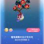 ポケコロガチャ椿鬼屋敷の垂り雪(コロニー001椿鬼屋敷の生け花の木)