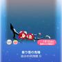 ポケコロガチャ椿鬼屋敷の垂り雪(コロニー002垂り雪の鬼椿)