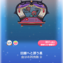 ポケコロガチャ椿鬼屋敷の垂り雪(コロニー004回廊へと誘う星)