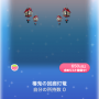 ポケコロガチャ椿鬼屋敷の垂り雪(コロニー005椿鬼の回廊灯篭)