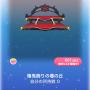 ポケコロガチャ椿鬼屋敷の垂り雪(コロニー006椿鬼飾りの壇の丘)