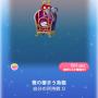 ポケコロガチャ椿鬼屋敷の垂り雪(コロニー009鷽の棲まう鳥籠)