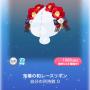 ポケコロガチャ椿鬼屋敷の垂り雪(小物004鬼椿の和レースリボン)