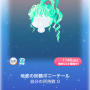 ポケコロガチャ発光地底アドベンチャー(002地底の妖精ポニーテール)