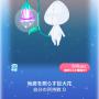 ポケコロガチャ発光地底アドベンチャー(014地底を照らす巨大花)