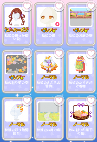ポケコロガチャ秋姫のお誕生日(中身一覧1)