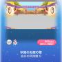 ポケコロガチャ秋姫のお誕生日(003秋姫のお庭の壁)