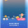 ポケコロガチャ秋姫のお誕生日(004秋の彩り菊の空)