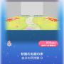 ポケコロガチャ秋姫のお誕生日(008秋姫のお庭の床)