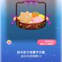 ポケコロガチャ秋姫のお誕生日(009秋の彩り和菓子の星)