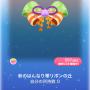 ポケコロガチャ秋姫のお誕生日(010秋のはんなり帯リボンの丘)