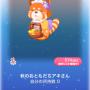 ポケコロガチャ秋姫のお誕生日(013秋のおともだちアキさん)