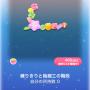 ポケコロガチャ秋姫のお誕生日(014練りきりと飴細工の階段)