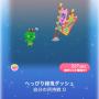 ポケコロガチャ節分!鬼ヶ島大決戦(014へっぴり緑鬼ダッシュ)