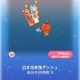 ポケコロガチャ節分!鬼ヶ島大決戦(015泣き虫赤鬼ダッシュ)