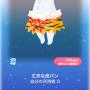 ポケコロガチャ節分!鬼ヶ島大決戦(023丈夫な虎パン)
