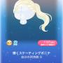 ポケコロガチャ銀盤ラプソディー(001輝くスケーティングポニテ)