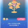 ポケコロスクラッチこりん星のももか姫(001フルーツタルトの木)