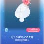 ポケコロスクラッチこりん星のももか姫(017ももか姫りんごの王冠)