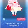 ポケコロスクラッチよくばり♥バレンタイン(008スイートラブレタードレス)