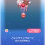 ポケコロスクラッチよくばり♥バレンタイン(015バレンタインバルーン)