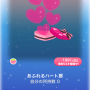 ポケコロスクラッチよくばり♥バレンタイン(016あふれるハート扉)
