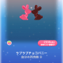 ポケコロスクラッチよくばり♥バレンタイン(018ラブラブチョコバニー)
