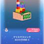 ポケコロスクラッチデリシャスクリスマス(008クリスマスシンク)